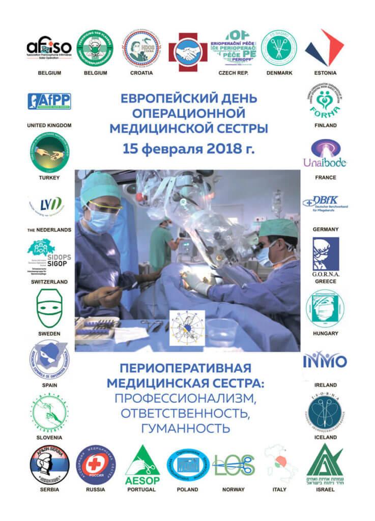 плакат операционной медсестры - 2018